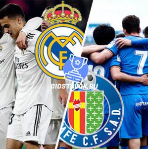 Прогноз Реал Мадрид - Хетафе
