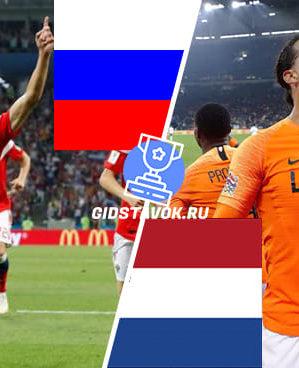 Прогноз Россия - Нидерланды