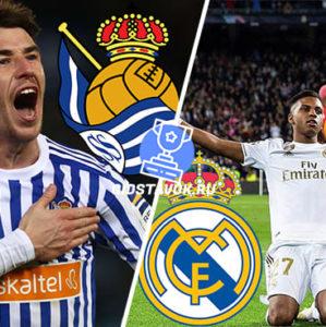 Прогноз Реал Сосьедад - Реал Мадрид
