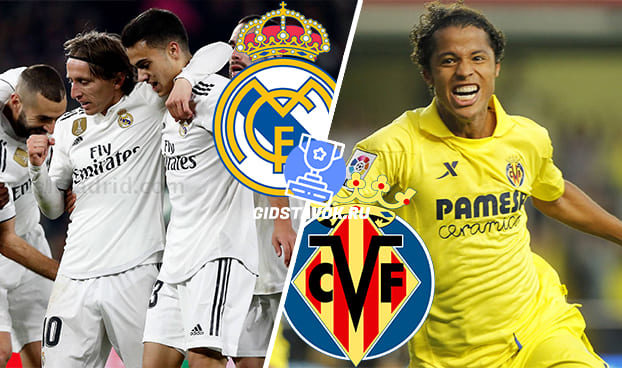 Прогноз Реал Мадрид - Вильяреал