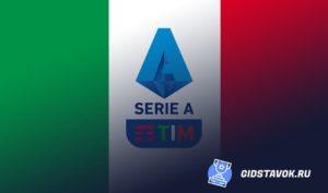 Экспресс-прогноз 13 тур Серия А 23-25 ноября 2019