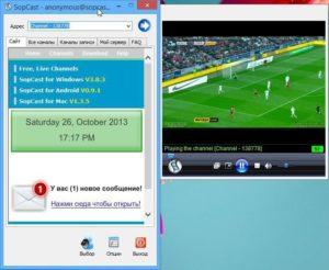 Как смотреть спортивные трансляции онлайн через SopCast плеер