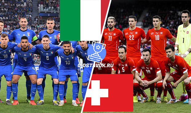 Прогноз Италия - Швейцария
