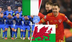 Прогноз Италия - Уэльс