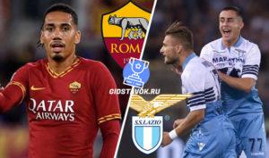 Прогноз Рома – Лацио