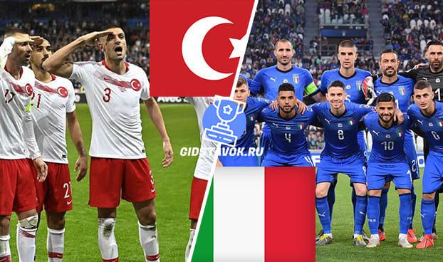 Прогноз Турция - Италия