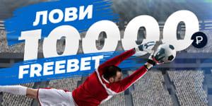 Бонус 10000 руб Бетсити