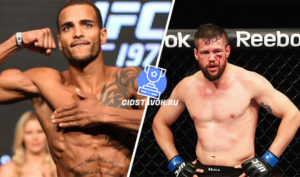 Прогноз Дэнни Робертс - Николас Долби UFC FN 171