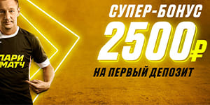 Бонус 2500 руб Париматч