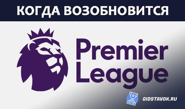 Когда Английская Премьер Лига возобновит игры в сезоне 19/20