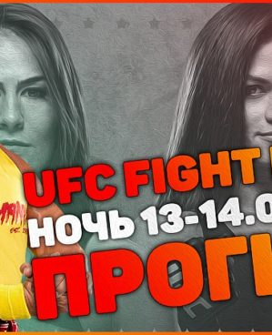 Прогноз UFC Fight Night 13-14.06.2020