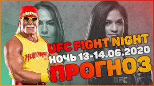 Прогноз UFC Fight Night 13-14.06.2020