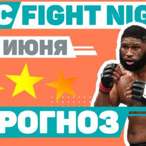Прогноз UFC Fight Night 21.06.2020