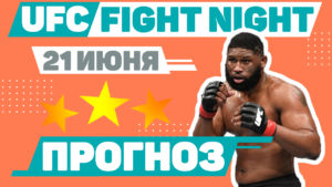 Прогноз UFC Fight Night 21.06.2020