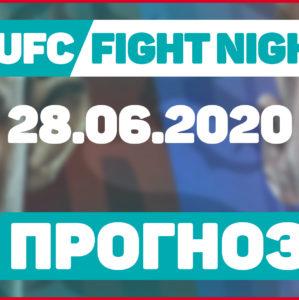 Прогноз UFC Fight Night 28.06.2020