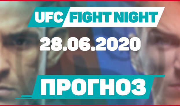 Прогноз UFC Fight Night 28.06.2020