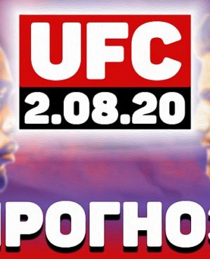Прогноз UFC Fight Night 2.08.2020