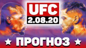 Прогноз UFC Fight Night 2.08.2020