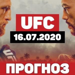 Прогноз UFC Fight Night 16.07.2020