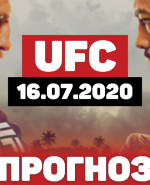 Прогноз UFC Fight Night 16.07.2020