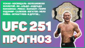 Прогноз UFC 251