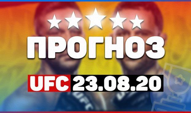 Прогноз UFC 23.08.2020