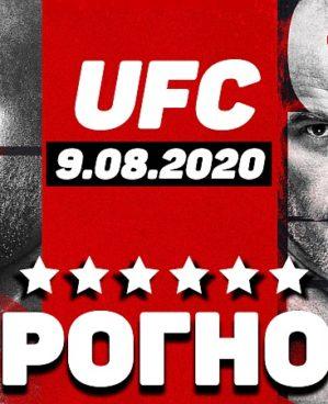 Прогноз UFC 9.08.2020