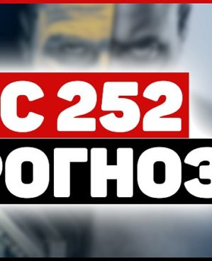 Прогноз UFC 252